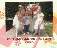 great-grandchildren-11