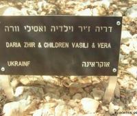 names-of-zir-family-in-yad-vashem-jerusalem