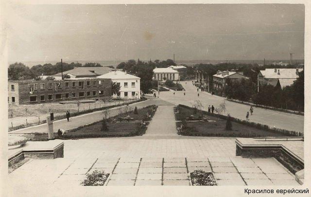 Красилов. 1960 г. (фото)