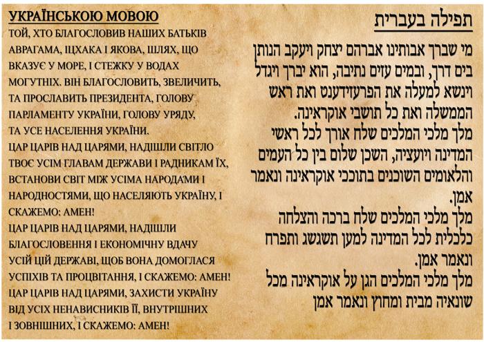 evrei_molitva_ua