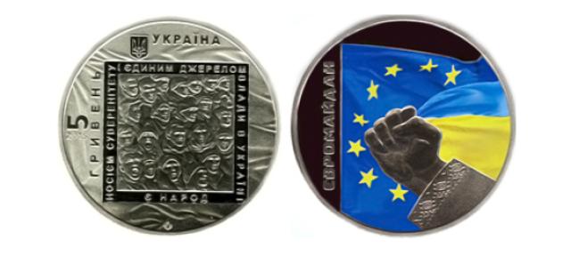Подолян запрошують придбати кольорові монети, присвячені Євромайдану і Небесній сотні