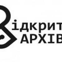 Відкриті архіви радянських спецслужб: питання та відповіді