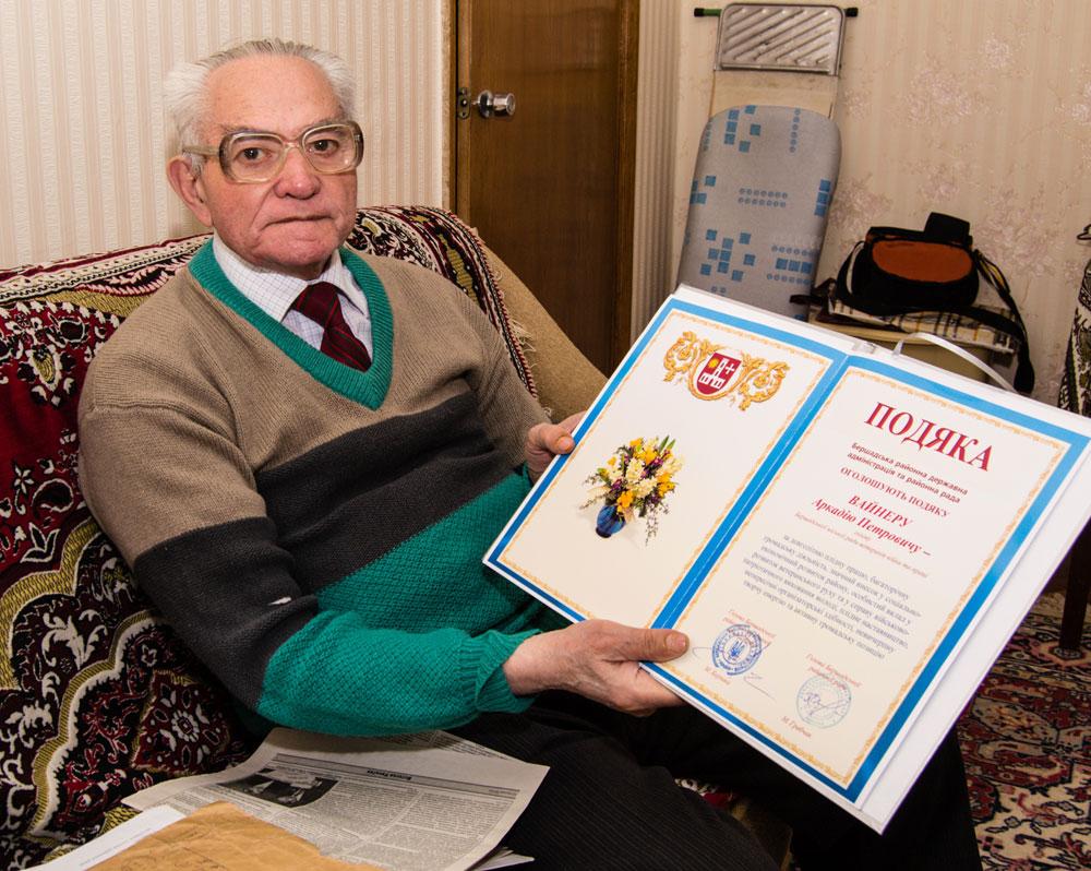 Аркадий Петрович показывает грамоты и благодарности