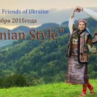 В Ізраїлі пройде свято вишиванки Ukrainian style