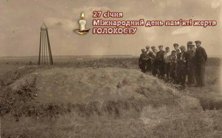 Незагоєна рана (до Міжнародного дня пам'яті жертв Голокосту)
