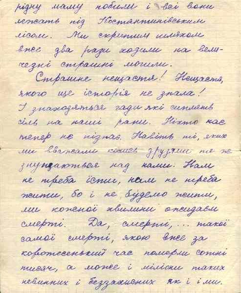 История одного письма. Билык Леонид