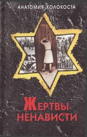 Жертвы ненависти. Холокост в СССР. 1941-1945 гг.