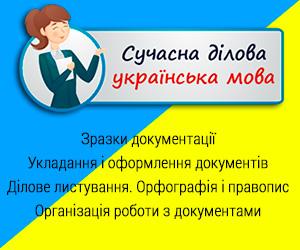 Сучасна ділова українська мова